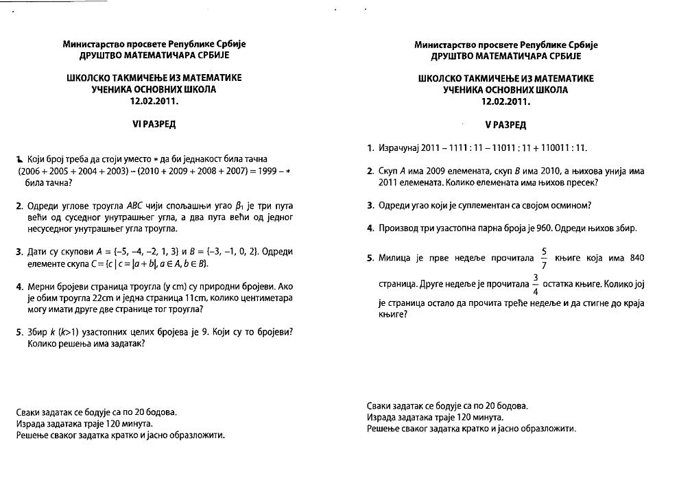 школске 2007/2008. и 2010/2011. Од 3. до 8. разреда